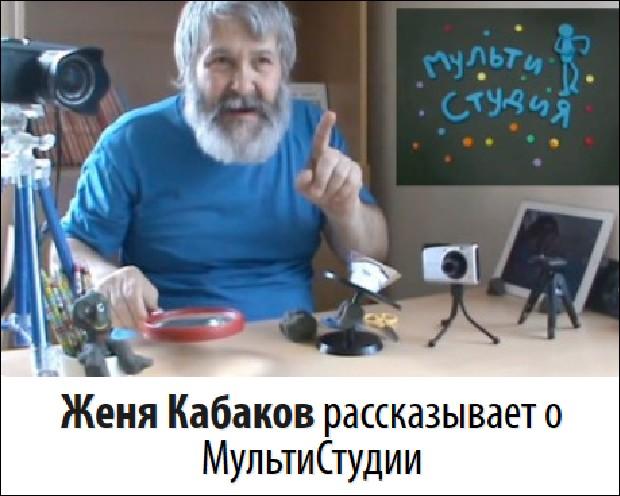 Женя Кабаков рассказывает о МультиСтудии