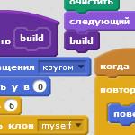 """Станция """"Скретч"""""""